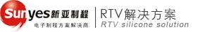 RTV解决方案 - 新亚制程